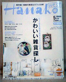 085hanako