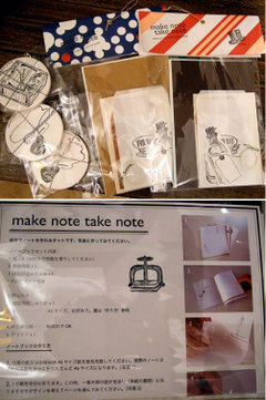 Takenote_5