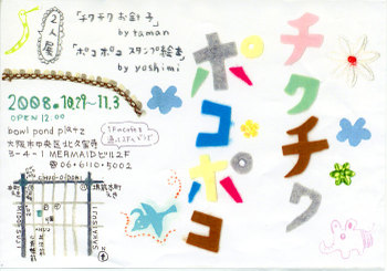 Tikutikupokopoko_3