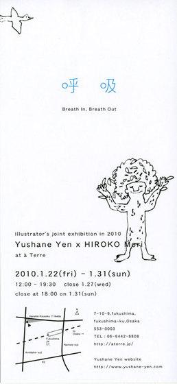 Hirosan2_5