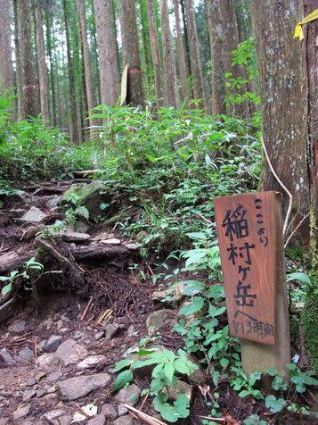 Inamuragadake1_2