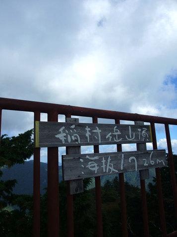 Inamuragadake9_3