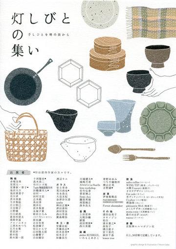 Tomoshibito206
