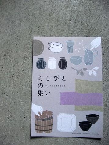 Tomoshibito_2